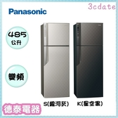 Panasonic【NR-B489GV】485公升雙門變頻冰箱 【德泰電器】