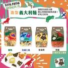 英國 little pasta 造型義大利麵 4款造型 動物 泰迪熊 恐龍 交通工具