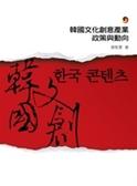 (二手書)韓國文化創意產業政策與動向