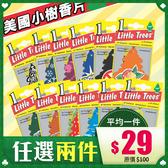 48H快速出貨(不含假日)~【任選2入$58】美國LittleTrees 小樹香片 1入【BG Shop】多款供選