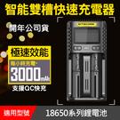【公司貨】保固一年18650 3號 4號 Nitecore USB LCD 活化修復 雙槽充電器 (UMS2) 屮W8