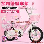 新款兒童自行車3-4-6-8歲男女孩童車12\/14\/16\/18\/20寸腳踏車單車【齊心88】