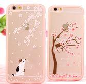 [24H 現貨快出] iPhone 7/8 6 plus卡通 櫻花 貓咪 透明保護殼 粉色殼