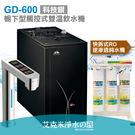 宮黛GD-600 櫥下觸控式雙溫飲水機(科技銀)★搭配快拆式五道RO逆滲透純水機★三種溫度定溫給水