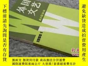 二手書博民逛書店外國文藝罕見1980 (1)Y172096 《外國文藝》編輯部