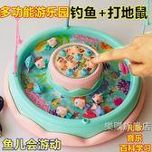 降價兩天-釣魚玩具兒童釣魚池電動敲擊玩具磁性套裝益智寶寶打地鼠1-3-6周2歲男女孩