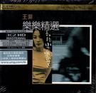 【停看聽音響唱片】【K2HD】王菲:樂樂...