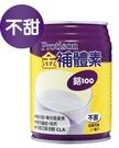 (加贈4罐) 金補體素鉻100營養奶水2...