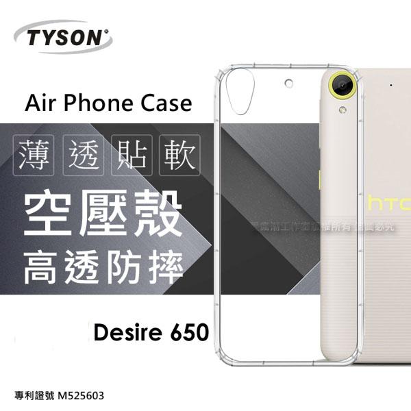 【愛瘋潮】HTC Desire 650 高透空壓殼 防摔殼 氣墊殼 軟殼 手機殼