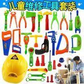過家家玩具 兒童過家家多功能維修工具箱玩具套裝寶寶修理拆裝工具台男孩玩具一件免運