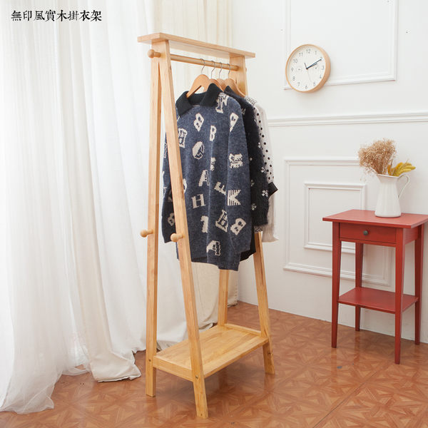 【JL精品工坊】無印風實木掛衣架限時$1350/衣櫥/衣櫃/曬衣架/衣架/掛衣架/掛衣勾
