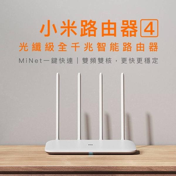 小米 路由器 4 光纖級 全千兆 基地台 智能路由器 家用 穩定 穿牆 四天線 wifi