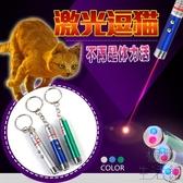 激光逗貓筆貓玩具逗貓棒貓狗激光玩具貓爪寵物互動【極簡生活】