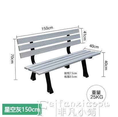 排椅防腐木戶外靠背椅子休閒凳子庭院排椅實木長條公園椅室外鐵藝長椅LX 夏季新品