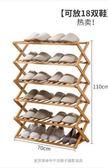 鞋架多層簡易家用經濟型架子宿舍門口收納置物架免安裝折疊竹鞋櫃NKS歐歐流行館