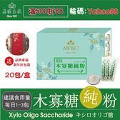 【美陸生技AWBIO】95%木寡糖純粉【20包/盒(經濟包)】