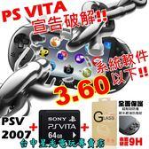 【PSV主機2007型】PS VITA+9H鋼化玻璃貼+64G記憶卡【系統版本保證 3.60 】台中星光電玩
