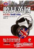 聽見英國(1CD)