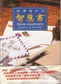 (二手書)智慧書:給畢業的你