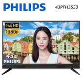 【Philips 飛利浦】43吋FHD液晶顯示器+視訊盒 43PFH5553 (含運不含裝)