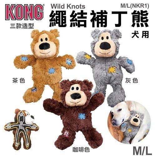 『寵喵樂旗艦店』美國KONG《Wild Knots–Tan Bear 繩結補丁熊-隨機出色》M/L號(NKR1)