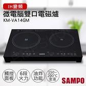【南紡購物中心】特賣【聲寶SAMPO】微電腦雙口IH變頻電磁爐 KM-VA14GM
