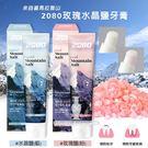 韓國2080喜馬拉雅玫瑰水晶鹽牙膏160g(條)