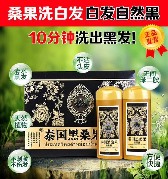 新包裝 大容量泰國黑桑果潤黑露一洗黑600ml 自然洗黑劑 +護髮一次完成