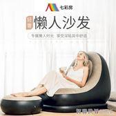 懶人沙發單人休閑豆袋臥室榻榻米便攜充氣床陽臺折疊簡易坐墊躺椅igo 智聯