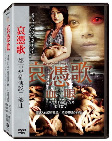 哀憑歌 都市恐怖傳說三部曲 DVD Cursed Song 1-3小松千春池內博之田智子恐怖 (購潮8)