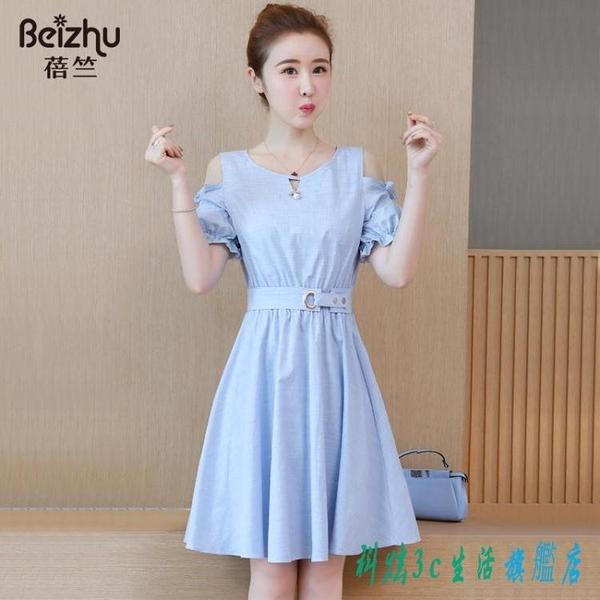 棉麻露肩連身裙洋裝 子女裝夏裝2020年新款矮小個子仙女氣質女神范雪紡 OO12023『科炫3C』
