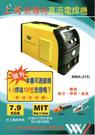 上好 MMA215I 直流 電焊機 MM...