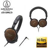 日本製 鐵三角 ATH-ESW9LTD (限量版) 高解析音效,天然柚木機殼,耳罩式耳機,公司貨保固