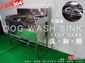 寵物洗澡 洗澡槽系列 訂製【空間特工】(您設計。我接單) 不鏽鋼水槽 洗狗槽 寵物美容 DWM022