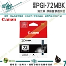 CANON PGI-72 MBK 消光黑 原廠盒裝 PRO-10 IAMC08