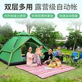 帳篷 帳篷戶外2-4人野營加厚防雨野外露營全自動速開雙人便攜公園帳篷