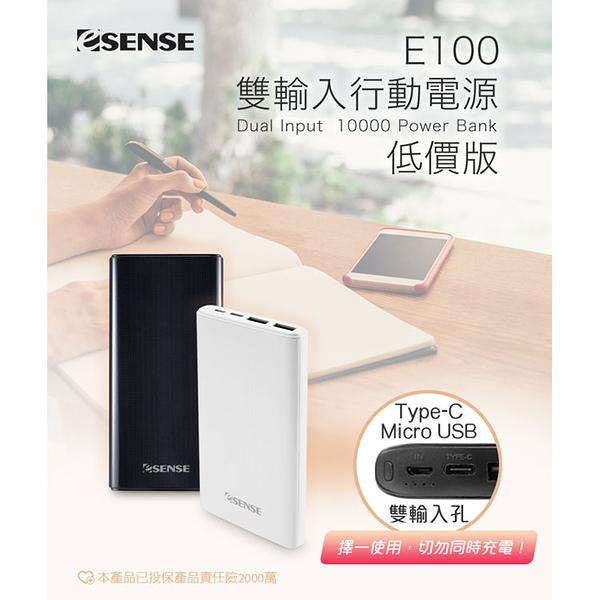 【中將3C】Esense 雙輸入行動電源   .37-APE100