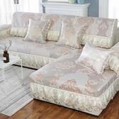夏季涼席冰絲沙發墊防滑通用布藝歐式組合全包套罩萬能全蓋坐墊   LannaS