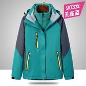 加絨衝鋒外套 戶外衝鋒衣男女三合一兩件套可拆卸韓國加絨加厚外套冬季服裝 8色S-4XL
