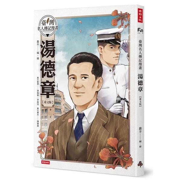 臺灣名人傳記漫畫:湯德章(臺文版)