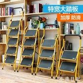 梯子家用折疊伸縮多功能人字梯四步加厚室內小樓梯升降扶梯 aj6261『小美日記』