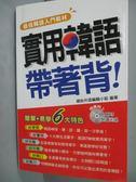 【書寶二手書T1/語言學習_LJF】實用韓語帶著背_繽紛外語編輯小組_附光碟