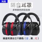 隔音耳罩隔音耳罩專業防噪音睡眠用降噪耳機...