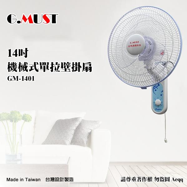 豬頭電器(^OO^) - 【G.MUST 台灣通用】14吋機械式單拉壁掛扇(GM-1401)
