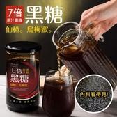 【南紡購物中心】饗破頭.黑糖山楂烏梅蜜1瓶(1000g/瓶)
