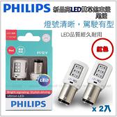 【愛車族】飛利浦PHILIPS 新晶亮LED 雙芯煞車燈/尾燈燈泡 P21/5W 紅色-2入