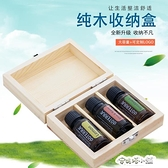 精油盒子 木盒 多特瑞 小 便攜三格純實木收納盒 精油禮品包裝盒 夏季特惠
