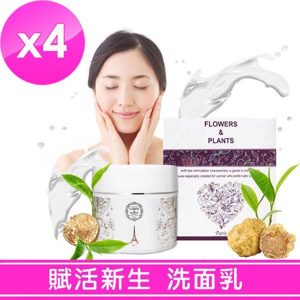 【愛戀花草】白松露+膠原蛋白 賦活肌源新生洗面乳《150ML/四瓶組》