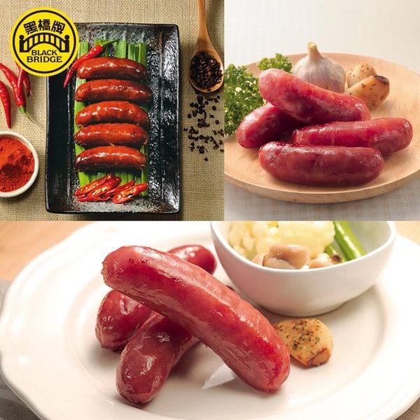 【黑橋牌】一斤香腸真空包3件組(原味+蒜味+辣味)