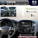 【專車專款】2013~2018年Ford Focus專用9吋螢幕安卓多媒體主機*藍芽+導航+安卓四核心2+32促